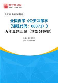 全国自考《公安决策学(课程代码:00371)》历年真题汇编(含部分答案)