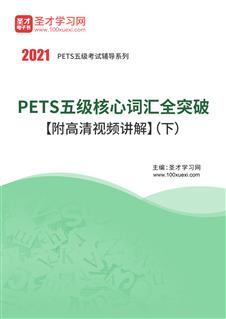 2021年PETS五级核心词汇全突破【附高清视频讲解】(下)