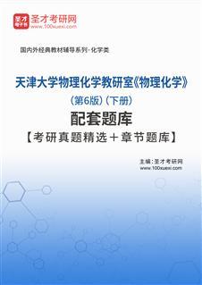 天津大学物理化学教研室《物理化学》(第6版)(下册)配套题库【考研真题精选+章节题库】