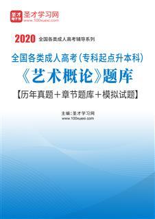 2020年全国各类成人高考(专科起点升本科)《艺术概论》题库【历年真题+章节题库+模拟试题】
