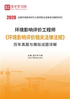 2020年环境影响评价工程师《环境影响评价相关法律法规》历年真题与模拟试题详解