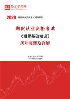 2020年期货从业资格考试《期货基础知识》历年真题及详解