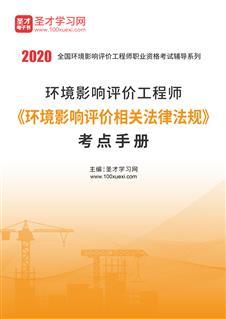 2020年环境影响评价工程师《环境影响评价相关法律法规》考点手册