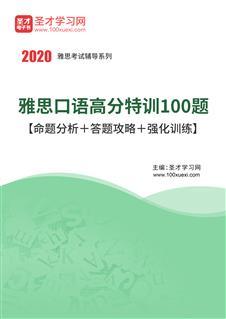 2020年雅思口语高分特训100题【命题分析+答题攻略+强化训练】