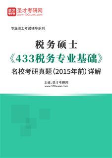 税务硕士《433税务专业基础》名校考研真题(2015年前)详解