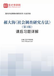 郝大海《社会调查研究方法》(第3版)课后习题详解