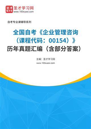 全国自考《企业管理咨询(课程代码:00154)》历年真题汇编(含部分答案)