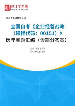 全国自考《企业经营战略(课程代码:00151)》历年真题汇编(含部分答案)