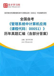 全国自考《管理系统中计算机应用(课程代码:00051)》历年真题汇编(含部分答案)