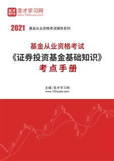 2021年基金从业资格考试《证券投资基金基础知识》考点手册