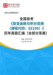 全国自考《复变函数与积分变换(课程代码:02199)》历年真题汇编(含部分答案)