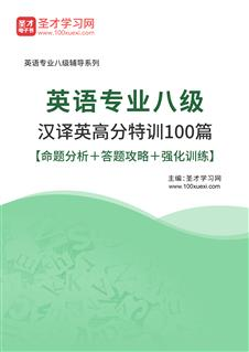 2020年英语专业八级汉译英高分特训100篇【命题分析+答题攻略+强化训练】