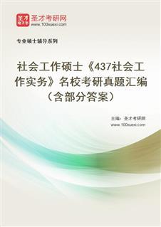 社会工作硕士《437社会工作实务》名校考研真题汇编(含部分答案)