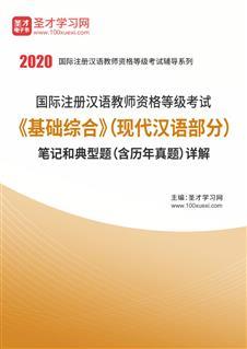 2020年国际注册汉语教师资格等级考试《基础综合》(现代汉语部分)笔记和典型题(含历年真题)详解