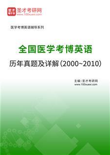 全国医学考博英语历年真题及详解(2000~2010)