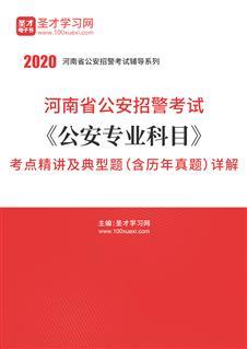 2020年河南省公安招警考试《公安专业科目》考点精讲及典型题(含历年真题)详解