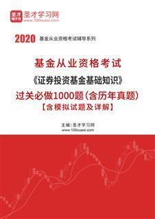 2020年基金从业资格考试《证券投资基金基础知识》过关必做1000题(含历年真题)【含模拟试题及详解】