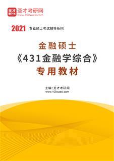 2021年金融硕士《431金融学综合》专用教材
