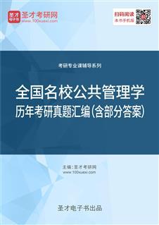 全国名校公共管理学考研真题汇编(含部分答案)