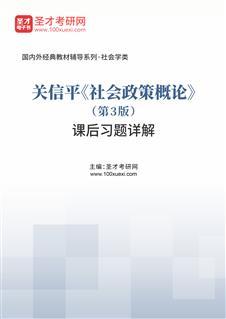 关信平《社会政策概论》(第3版)课后习题详解