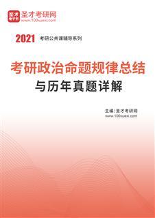 2021年考研政治命题规律总结与历年真题详解