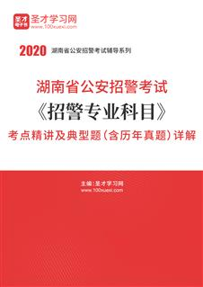 2020年湖南省公安招警考试《招警专业科目》考点精讲及典型题(含历年真题)详解
