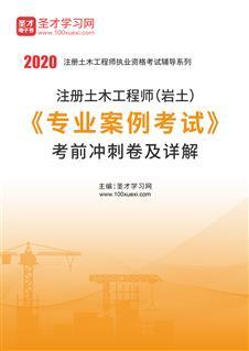 2020年注册土木工程师(岩土)《专业案例考试》考前冲刺卷及详解