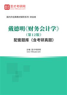 戴德明《财务会计学》(第12版)配套题库(含考研真题)