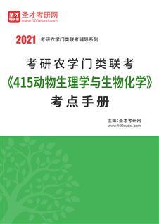 2021年考研农学门类联考《415动物生理学与生物化学》考点手册