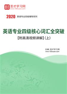 2020年英语专业四级核心词汇全突破【附高清视频讲解】(上)