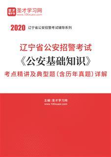 2020年辽宁省公安招警考试《公安基础知识》考点精讲及典型题(含历年真题)详解