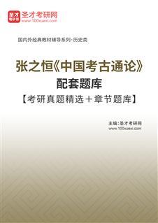 张之恒《中国考古通论》配套题库【考研真题精选+章节题库】