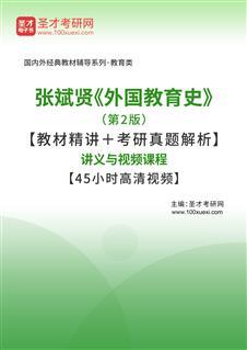 张斌贤《外国教育史》(第2版)【教材精讲+考研真题解析】讲义与视频课程【45小时高清视频】