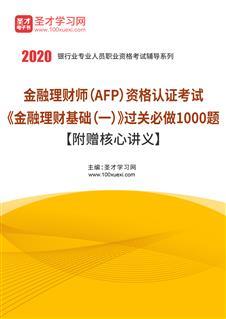 2020年金融理财师(AFP)资格认证考试《金融理财基础(一)》过关必做1000题【附赠核心讲义】