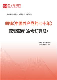 胡绳《中国共产党的七十年》配套题库(含考研真题)