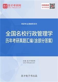 全国名校行政管理学考研真题汇编(含部分答案)