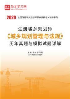 2020年注册城乡规划师《城乡规划管理与法规》历年真题与模拟试题详解