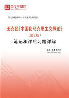 田克勤《中国化马克思主义概论》(第2版)笔记和课后习题详解