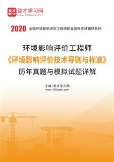 2020年环境影响评价工程师《环境影响评价技术导则与标准》历年真题与模拟试题详解