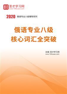 2020年俄语专业八级核心词汇全突破