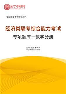2021年经济类联考综合能力考试专项题库-数学分册