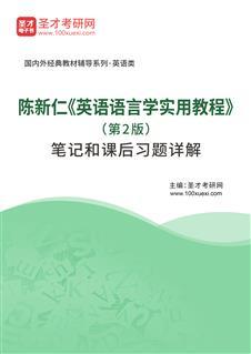 陈新仁《英语语言学实用教程》(第2版)笔记和课后习题详解