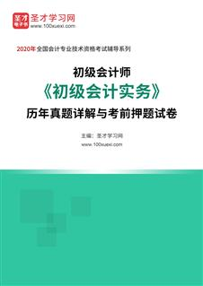 2020年初级会计师《初级会计实务》历年真题详解与考前押题试卷