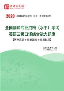 2020年11月全国翻译专业资格(水平)考试英语三级口译综合能力题库【历年真题+章节题库+模拟试题】