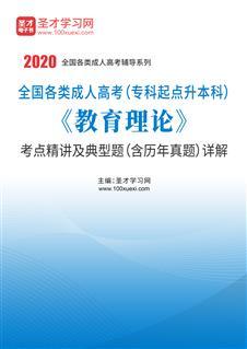 2020年全国各类成人高考(专科起点升本科)《教育理论》考点精讲及典型题(含历年真题)详解