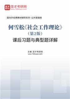 何雪松《社会工作理论》(第2版)课后习题与典型题详解