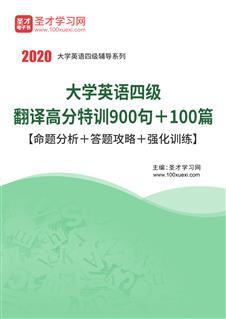 2020年12月大学英语四级翻译高分特训900句+100篇【命题分析+答题攻略+强化训练】