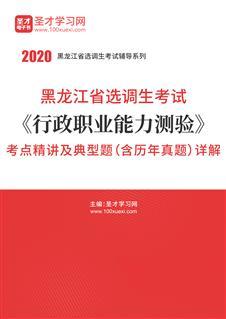 2020年黑龙江省选调生考试《行政职业能力测验》考点精讲及典型题(含历年真题)详解