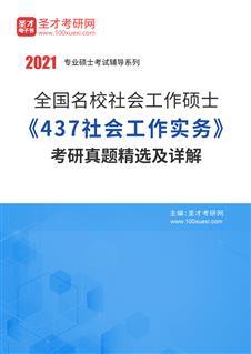 全国名校社会工作硕士《437社会工作实务》考研真题精选及详解