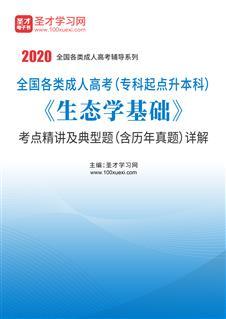 2020年全国各类成人高考(专科起点升本科)《生态学基础》考点精讲及典型题(含历年真题)详解